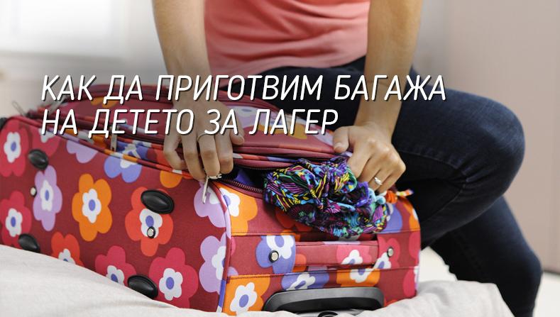 Kак да приготвим багажа на детето за лагер